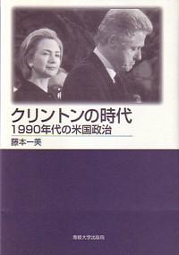 1990年の米国政治クリントンの時代
