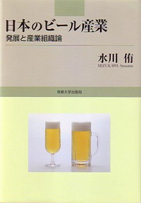 発展と産業組織論日本のビール産業