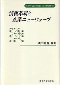 情報革新と産業ニューウェーブ
