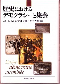 歴史におけるデモクラシーと集会