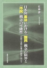 「外国人法制」の憲法的統制に向けて日本国憲法における「国民」概念の限界と「市民」概念の可能性