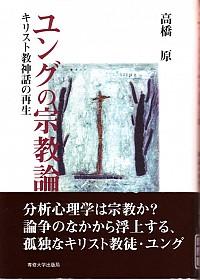 キリスト教神話の再生ユングの宗教論