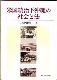 米国統治下沖縄の社会と法