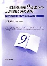 「戦争非合法化」論と日本国憲法の平和主義日本国憲法第9条成立の思想的淵源の研究