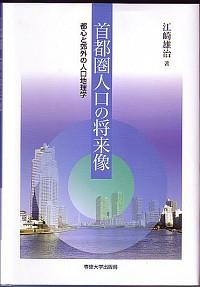 都心と郊外の人口地理学首都圏人口の将来像