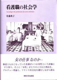 看護職の社会学