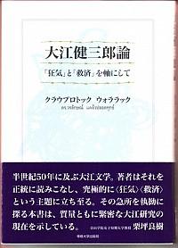 「狂気」と「救済」を軸にして大江健三郎論