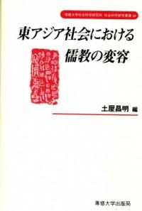東アジア社会における儒教の変容