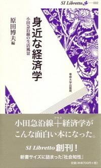 小田急沿線の生活風景身近な経済学