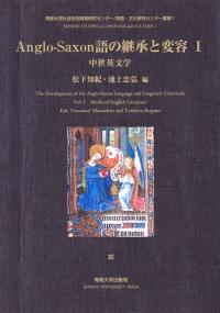 中世英文学Anglo-Saxon語の継承と変容Ⅰ