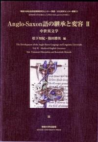中世英文学Anglo-Saxon語の継承と変容Ⅱ