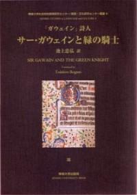 「ガウェイン」詩人サー・ガウェインと緑の騎士