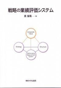 戦略の業績評価システム