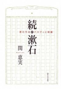 漱石作品のパロディと続編続・漱石