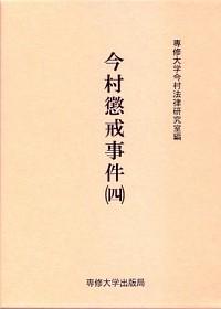 今村懲戒事件(四)