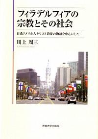 日系アメリカ人キリスト教徒の物語を中心にしてフィラデルフィアの宗教とその社会