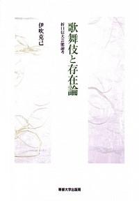 折口信夫芸能論考歌舞伎と存在論