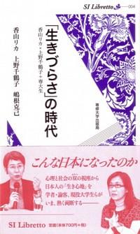 香山リカ×上野千鶴子+専大生「生きづらさ」の時代