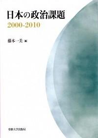 日本の政治課題2000-2010