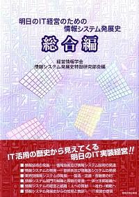 明日のIT経営のための情報システム発展史 総合編