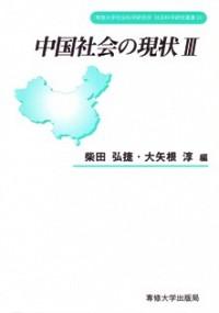 中国社会の現状Ⅲ