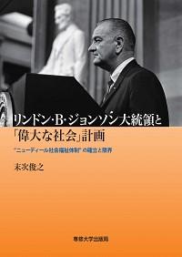 """""""ニューディール社会福祉体制""""の確立と限界リンドン・B・ジョンソン大統領と「偉大な社会」計画"""