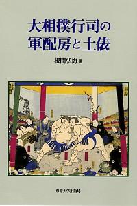 大相撲行司の軍配房と土俵