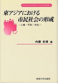 人権・平和・共生東アジアにおける市民社会の形成