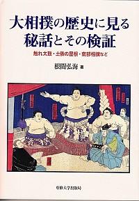 触れ太鼓・土俵の屋根・南部相撲など大相撲の歴史に見る秘話とその検証