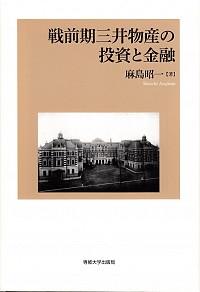 戦前期三井物産の投資と金融