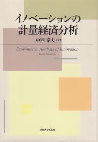 イノベーションの計量経済分析