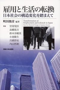 日本社会の構造変化を踏まえて雇用と生活の転換