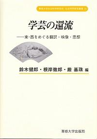 東‐西をめぐる翻訳・映像・思想学芸の還流