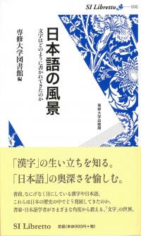 文字はどのように書かれてきたのか日本語の風景