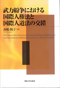 武力紛争における国際人権法と国際人道法の交錯
