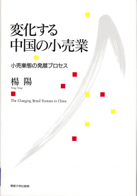 小売業態の発展プロセス変化する中国の小売業