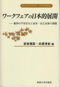 雇用の不安定化と就労・自立支援の課題ワークフェアの日本的展開