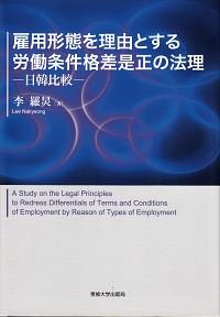 日韓比較雇用形態を理由とする労働条件格差是正の法理