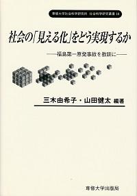 福島第一原発事故を教訓に社会の「見える化」をどう実現するか