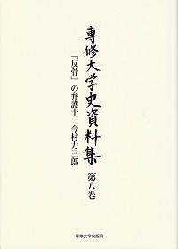 「反骨」の弁護士 今村力三郎