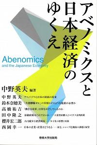 アベノミクスと日本経済のゆくえ