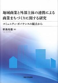 地域商業と外部主体の連携による商業まちづくりに関する研究