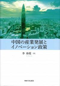 中国の産業発展とイノベーション政策