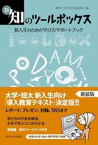 新入生のための学び方サポートブック新・知のツールボックス