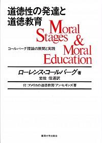 コールバーグ理論の展開と実践道徳性の発達と道徳教育