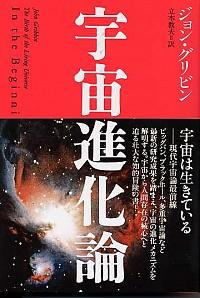 宇宙進化論