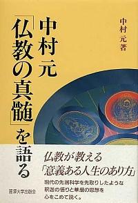 中村元「仏教の真髄」を語る