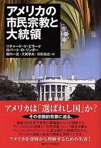 アメリカの市民宗教と大統領