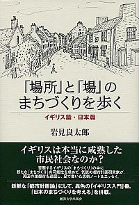 イギリス篇・日本篇「場所」と「場」のまちづくりを歩く