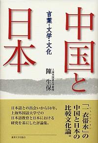 言葉・文学・文化中国と日本